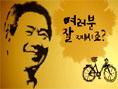 노무현 대통령 서거 3주기 추모제